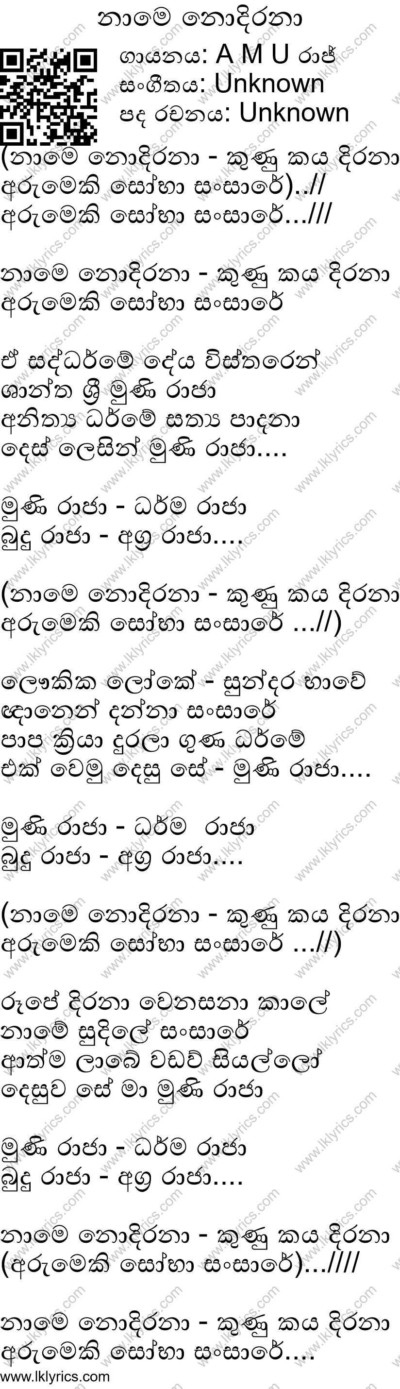 Name Nodirana Lyrics - LK Lyrics