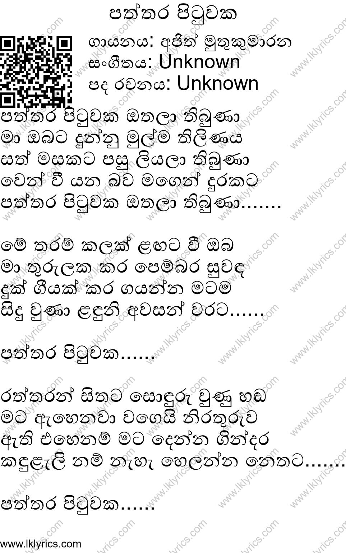 paththara_pituwaka