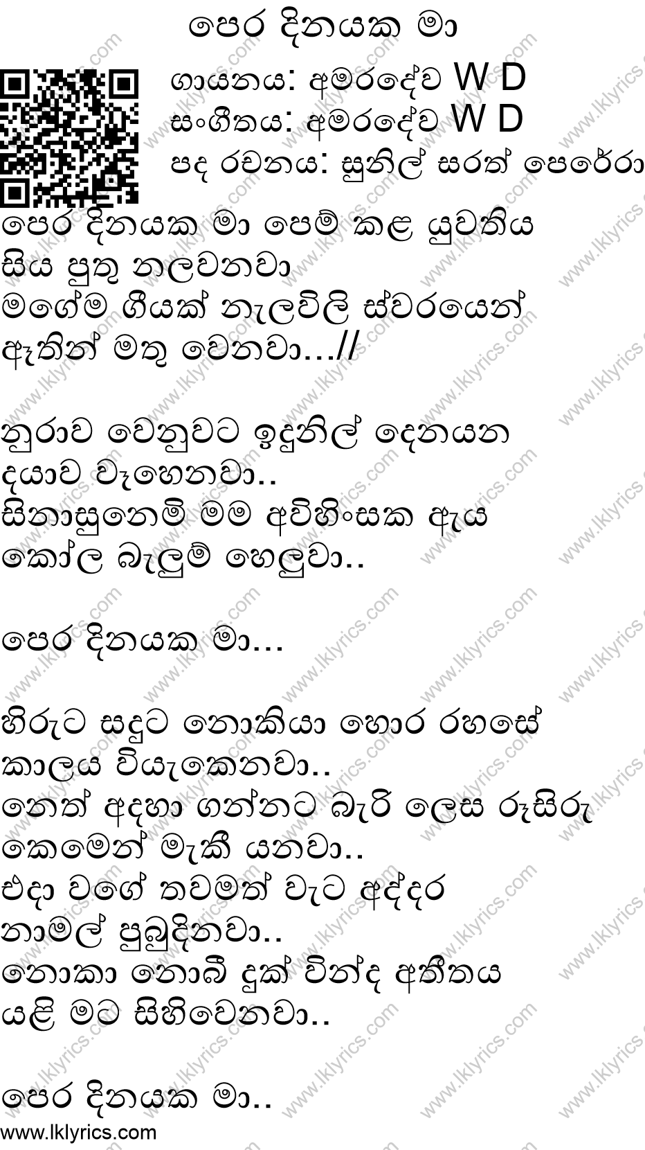 Pera Dinayaka Maa Lyrics - LK Lyrics