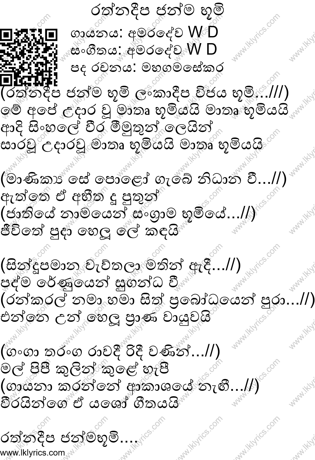 Download pandavar bhoomi songs lyrics