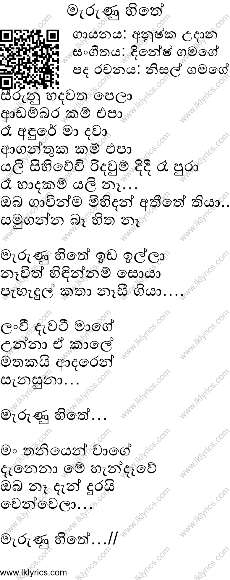 Marunu Hithe Lyrics - LK Lyrics