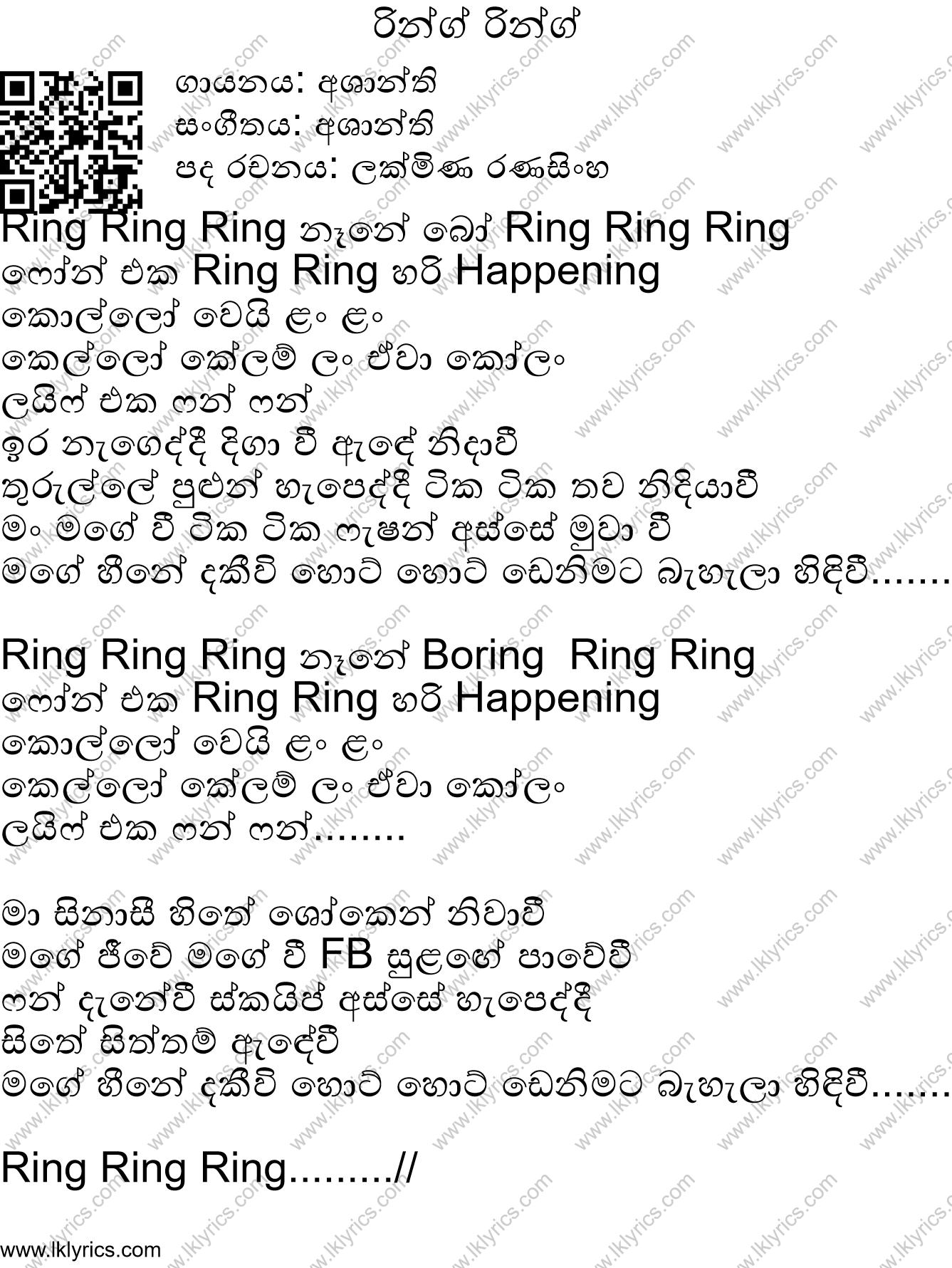 Ring Ring Ring නෑනේ බෝ Ring Ring Ring ෆෝන් එක Ring Ring හරි Happening කොල්ලෝ වෙයි ළං ළං කෙ...
