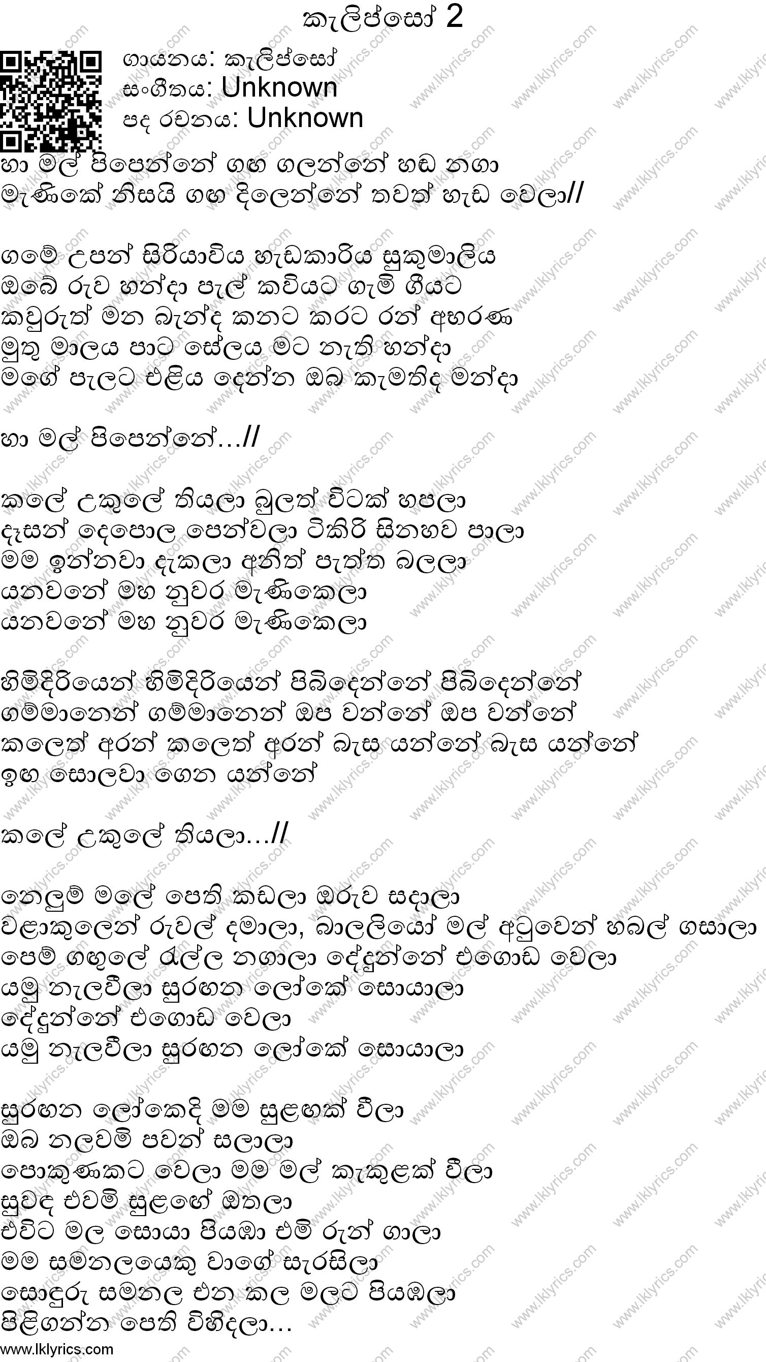 Sinhala songs non stop free download