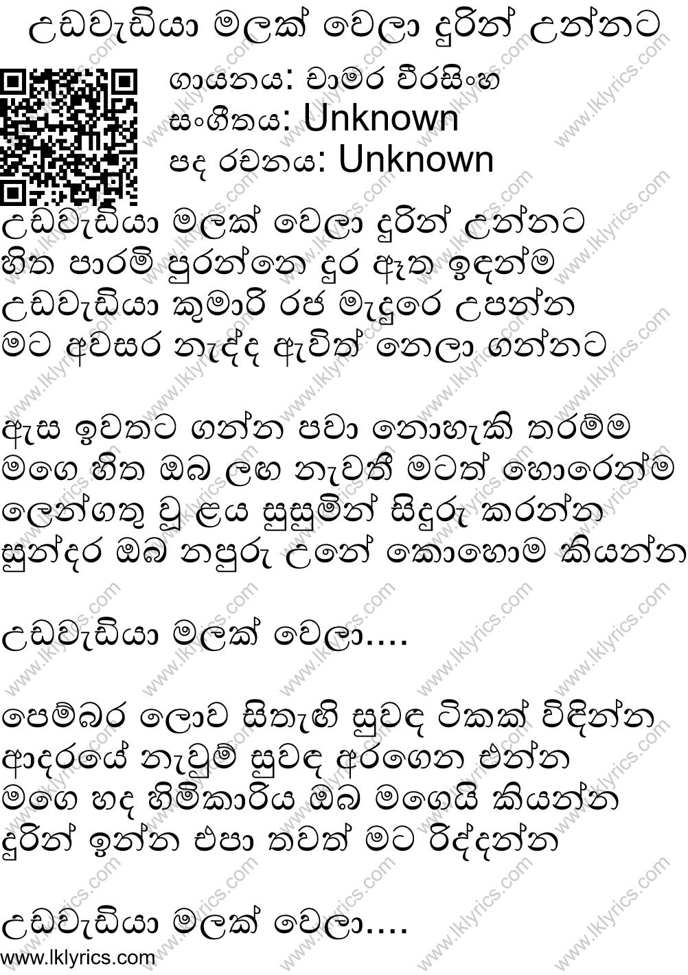 Ira Pupuranawalu Song Lyrics