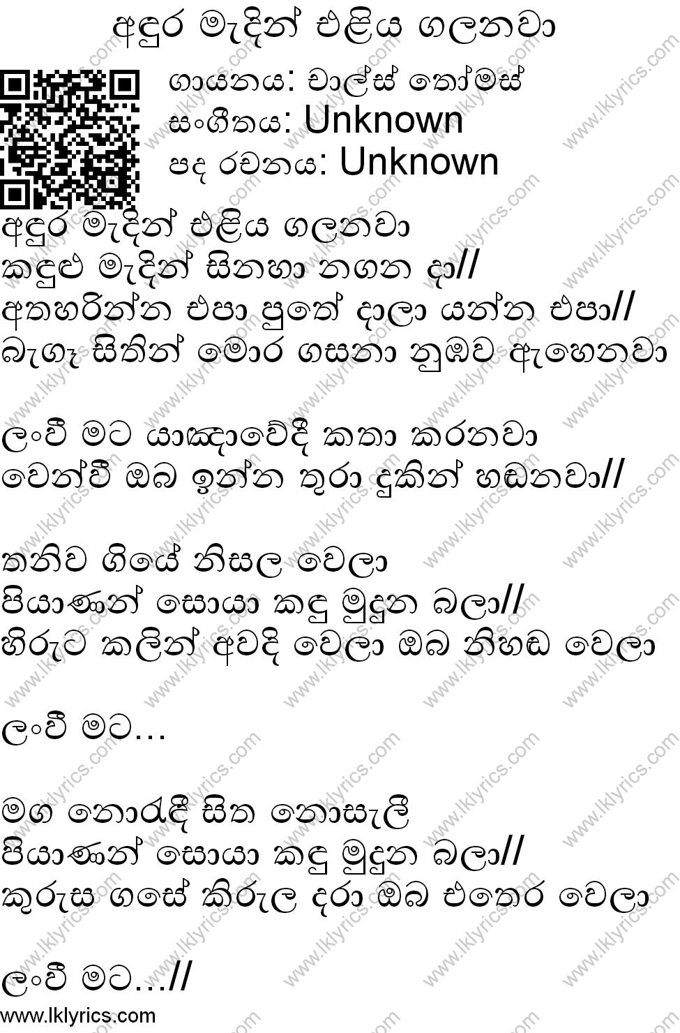 Andura Madin Eliya Galanawa Lyrics - LK Lyrics