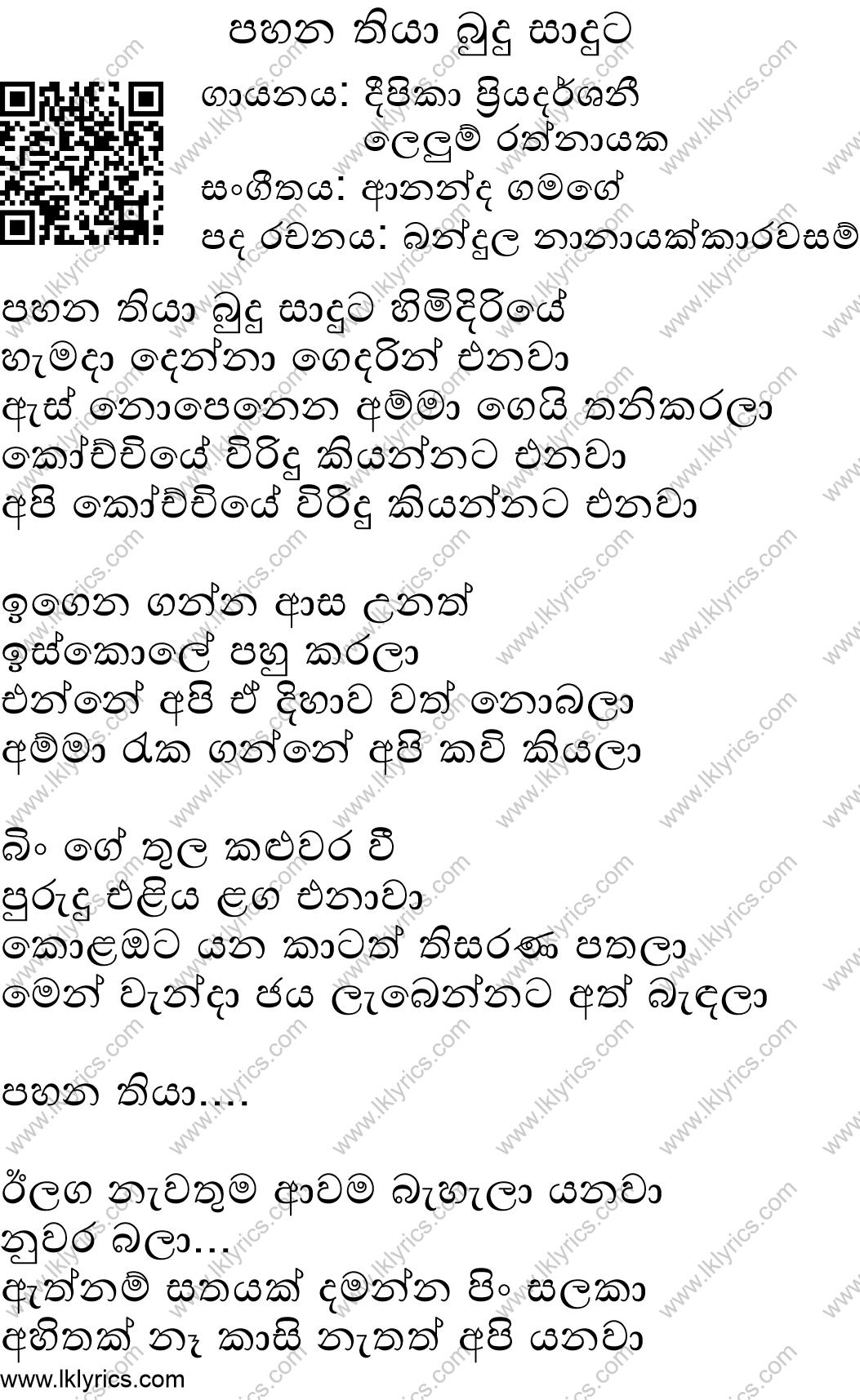 Pahana Thiya Budu Saduta Lyrics: Deepika Priyadarshani ...