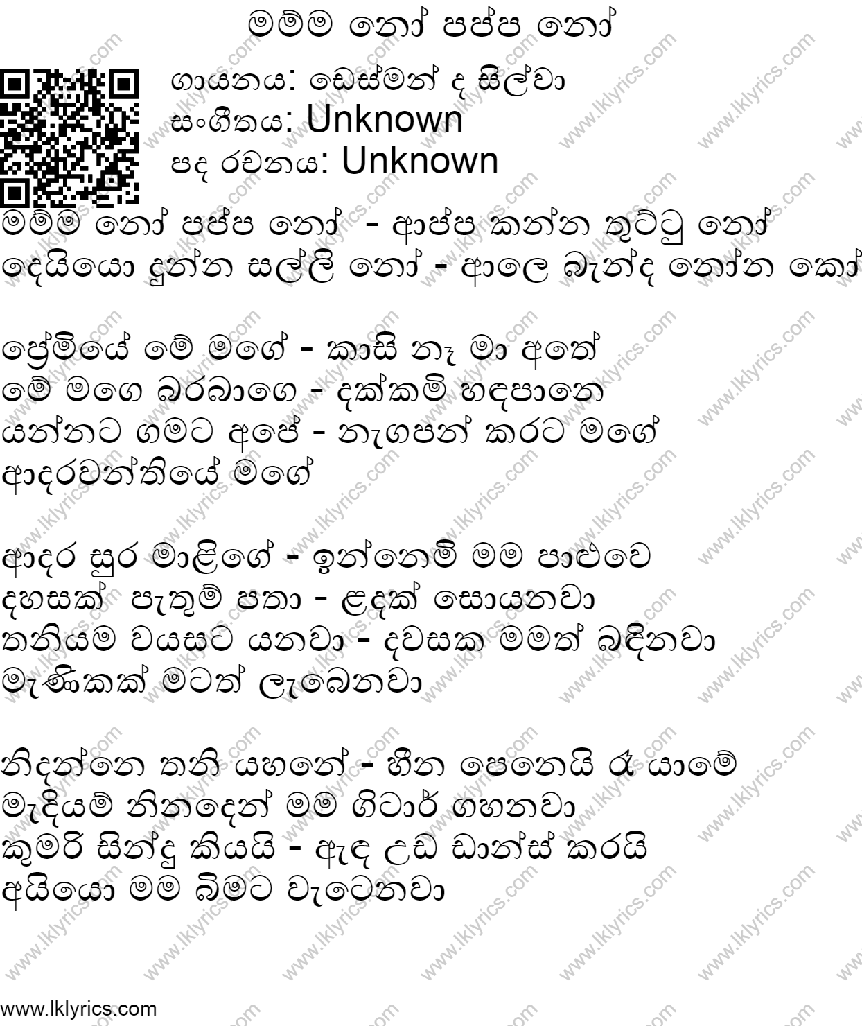Athamita Kasi Panam Lyrics - LK Lyrics