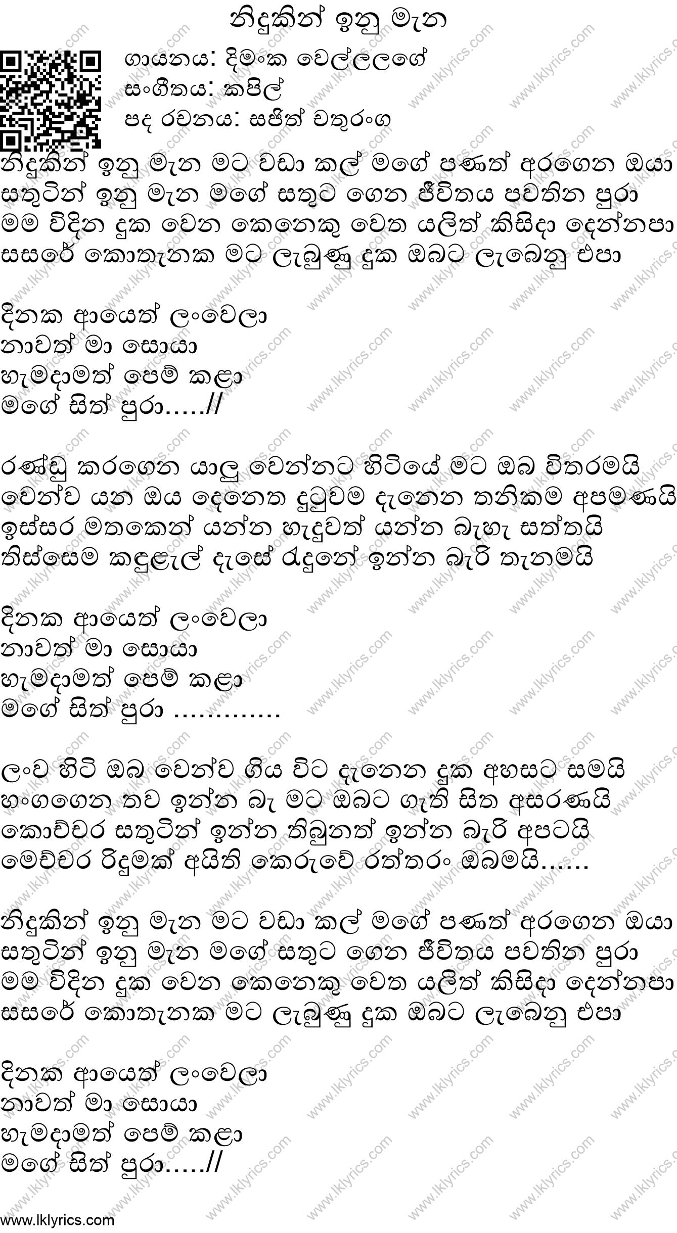 Nidukin Inumana Lyrics - LK Lyrics