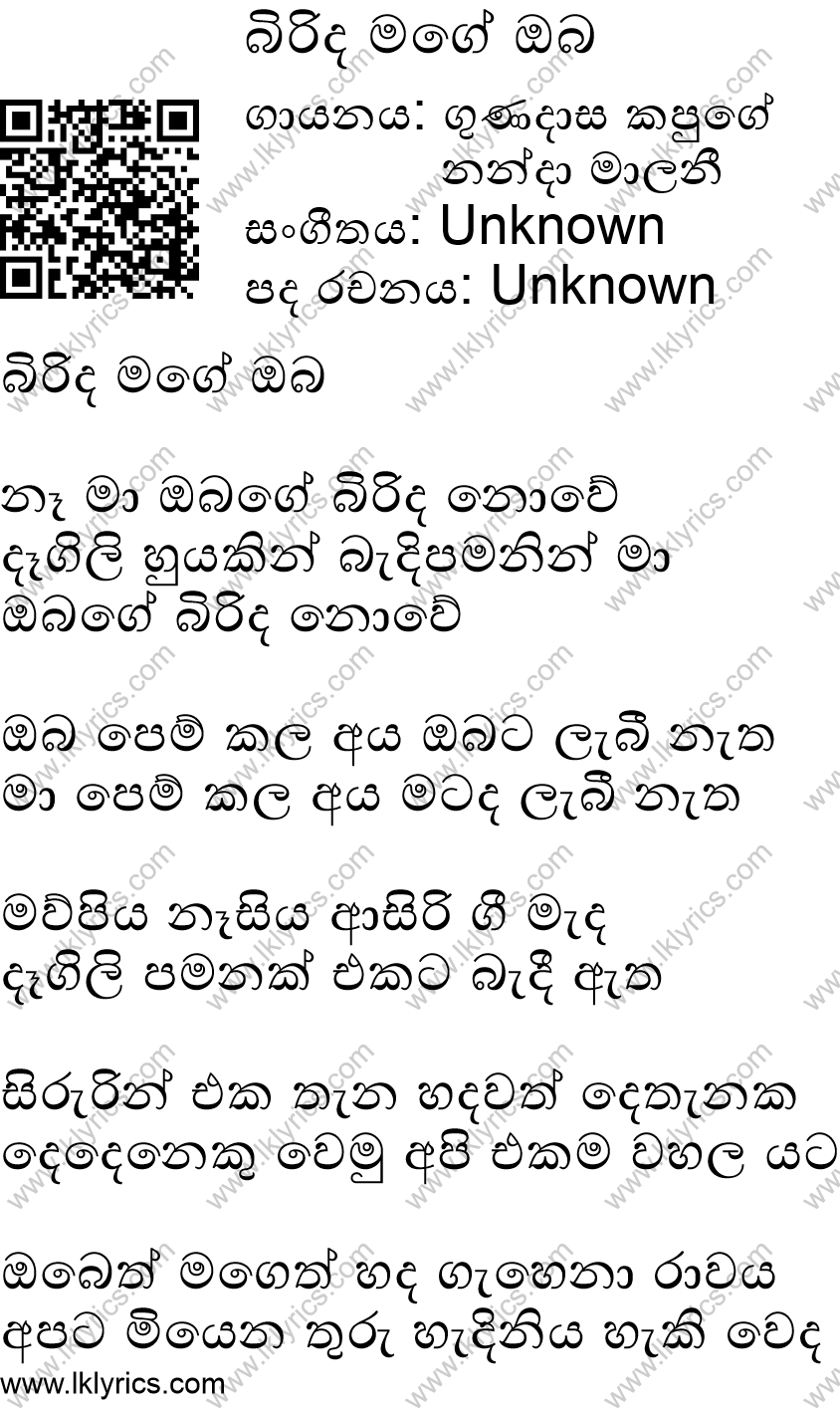 Ninda Nathi Raye - Guitar Chords and Lyrics By Gunadasa ...