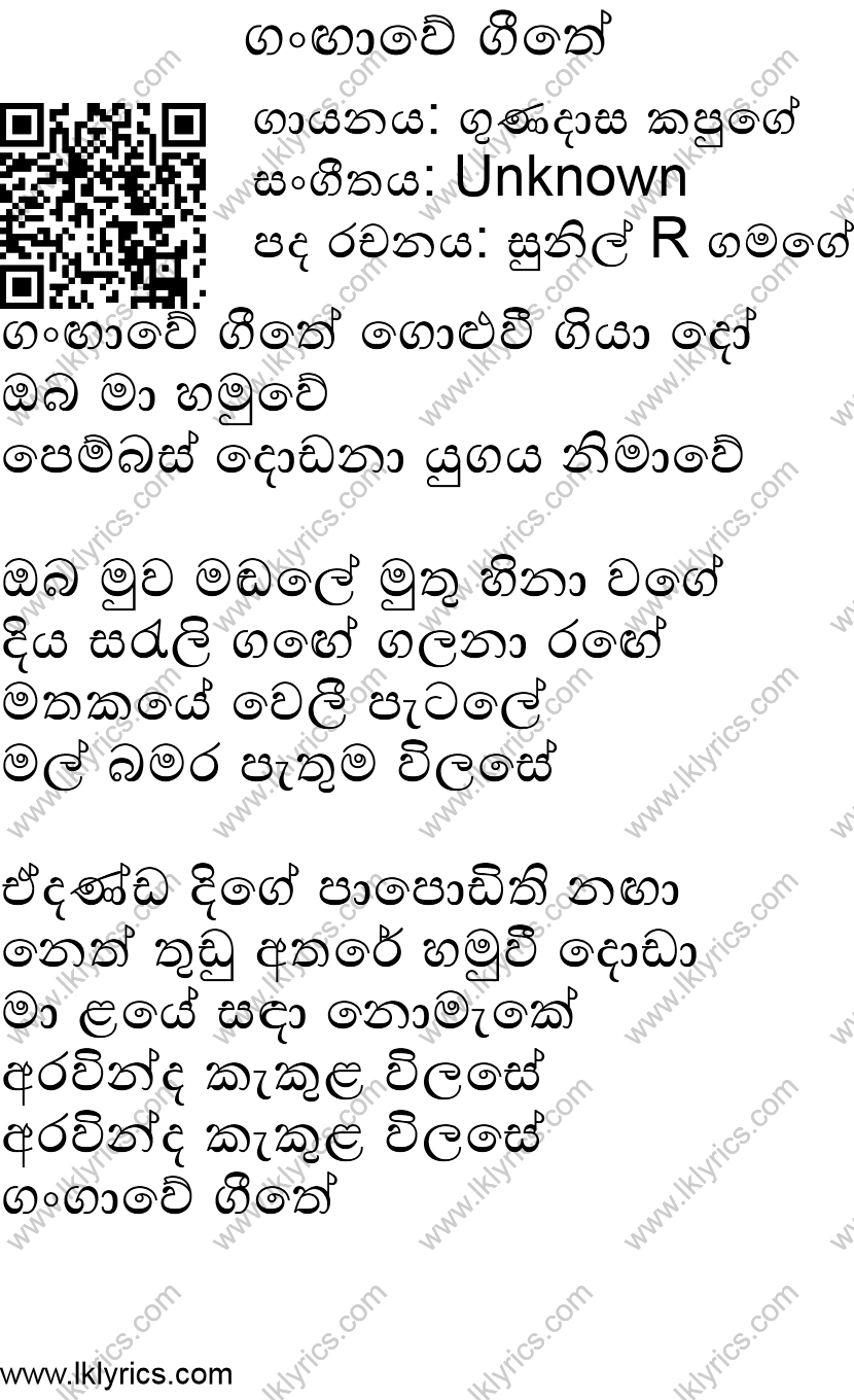 Gunadasa kapuge song lyrics