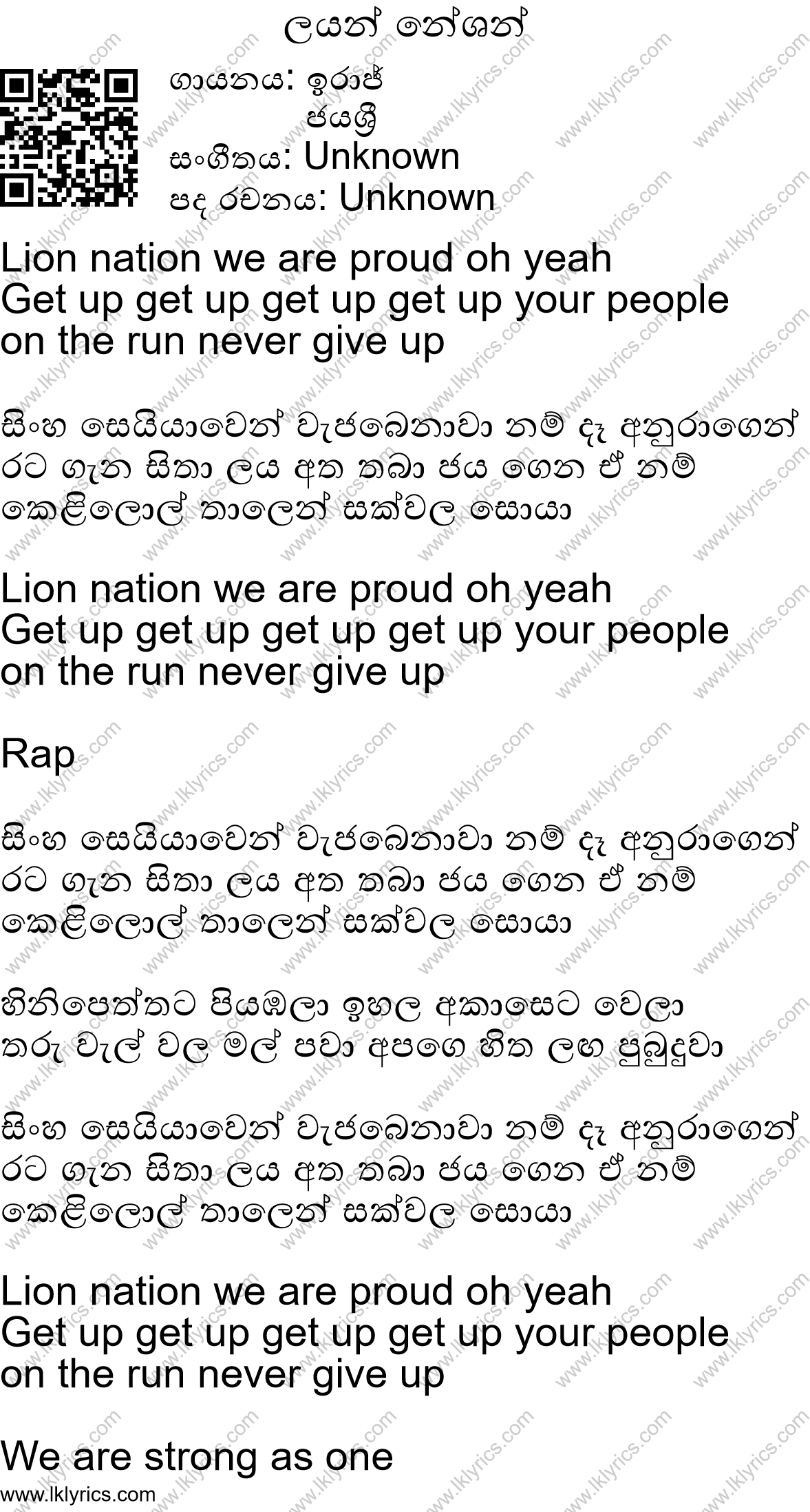 Lion nation we are proud oh yeah Get up get up get up get up your people on the run never give up සිංහ සෙයියාවෙන් වැජ...