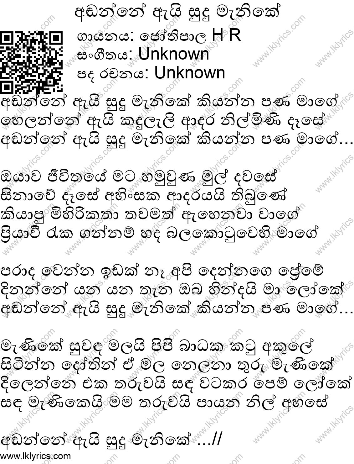 Adanne Ai Sudu Manike - Uresha Ravihari Sihinayaki Re ...