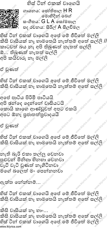His Tin Ekak Wagei Lyrics - LK Lyrics