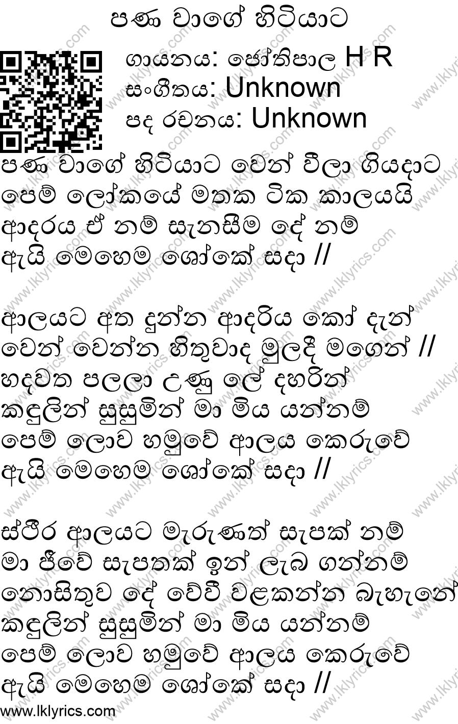 Pana Waage Hitiyaata Lyrics - LK Lyrics