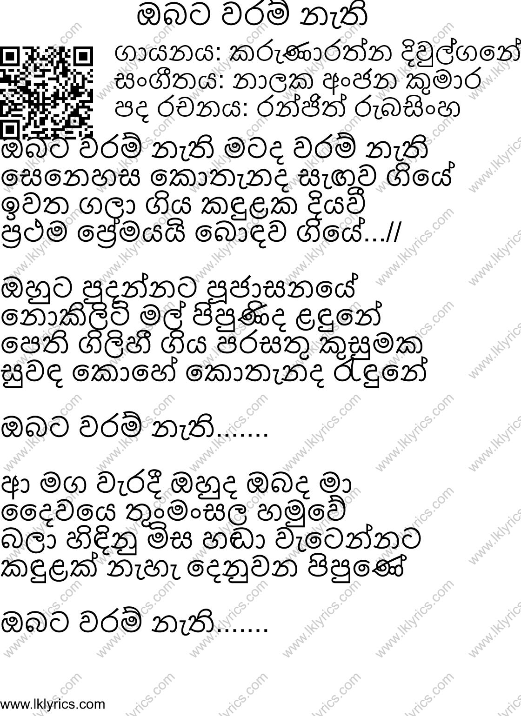 Kumariyak wage obata lyrics