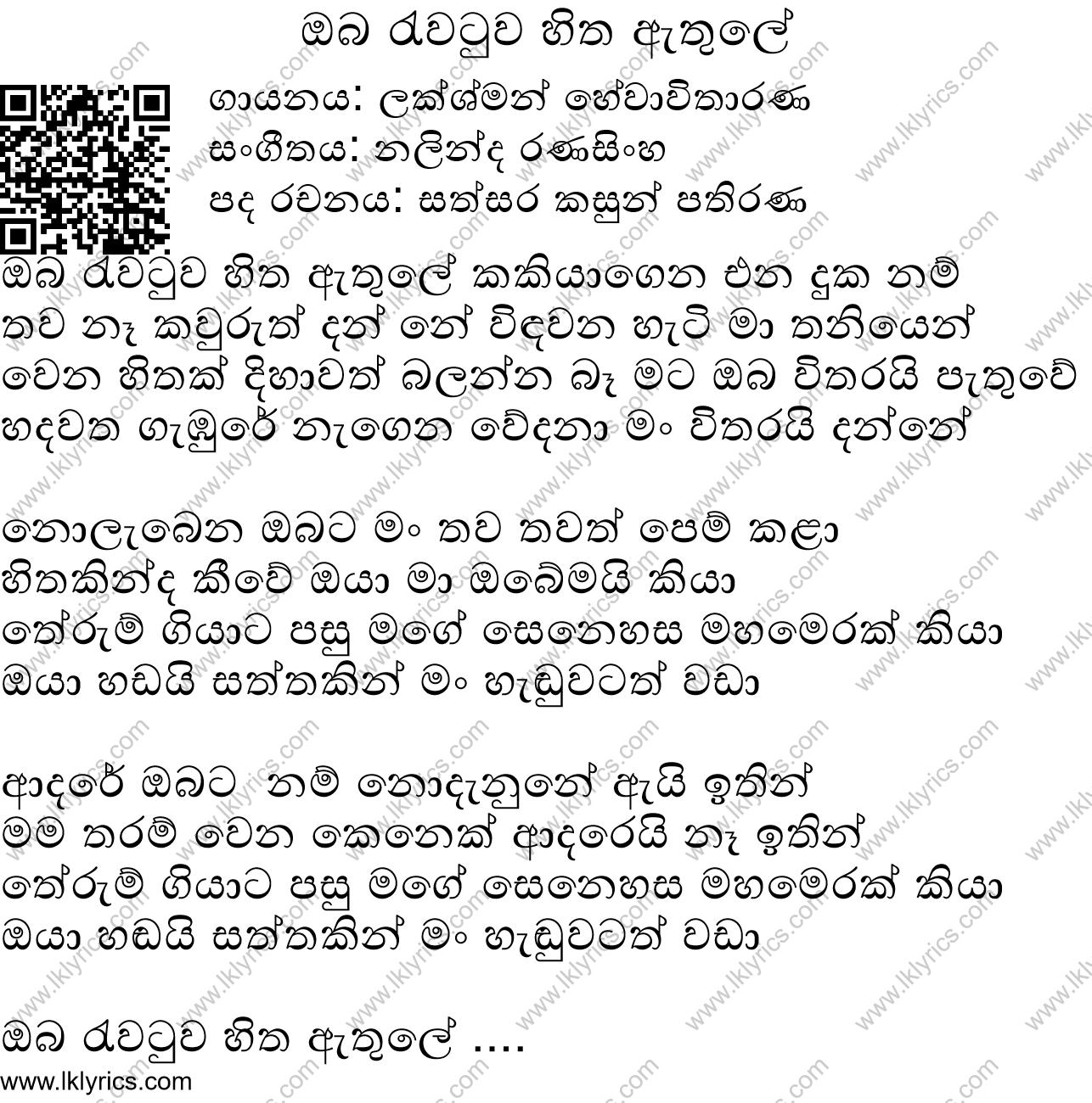 Oba Rawatuwa Hitha Athule Lyrics - LK Lyrics