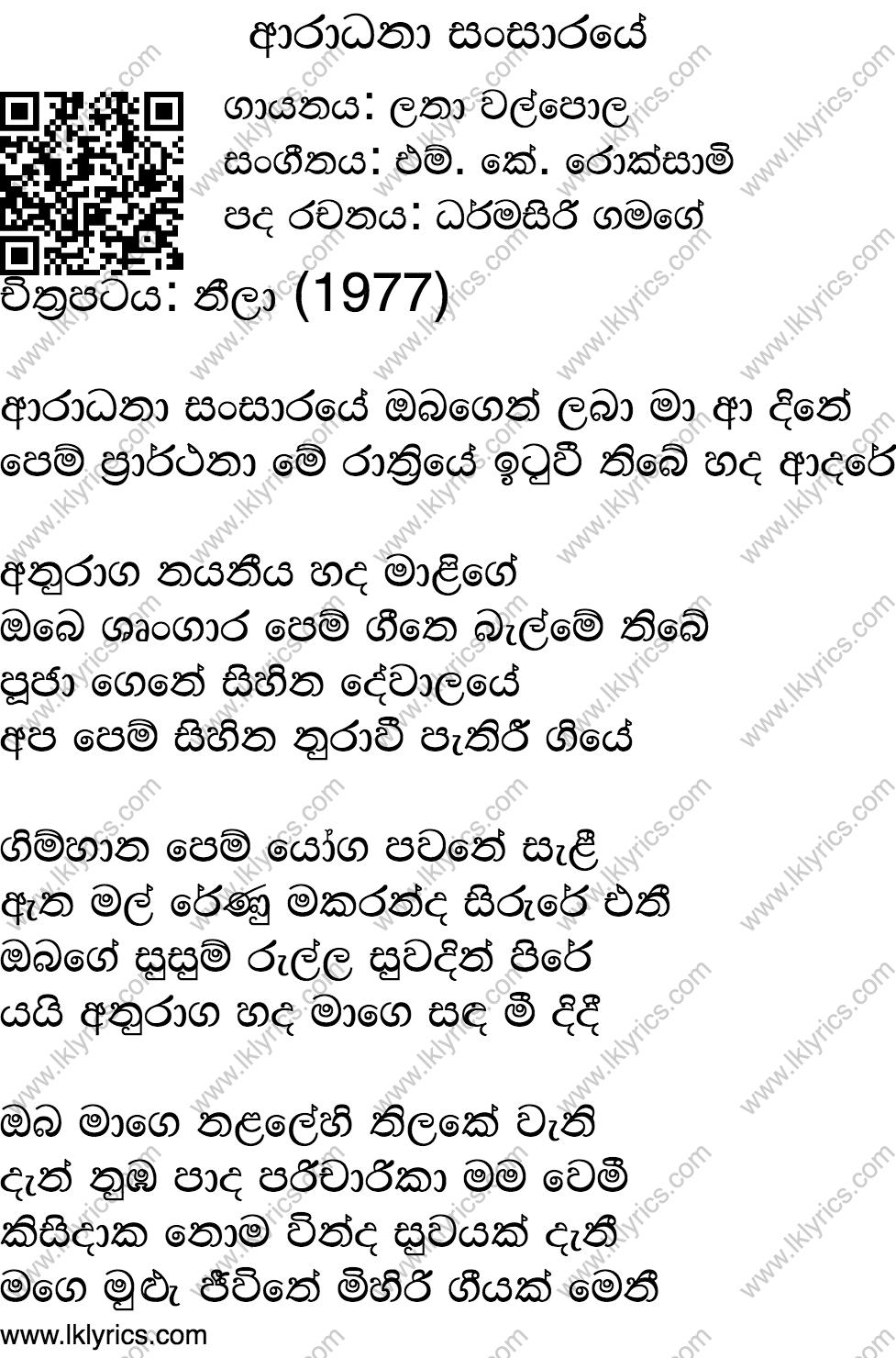 Aradhana Songs Lyrics - Are Emaindi Song Lyrics - Telugu ...