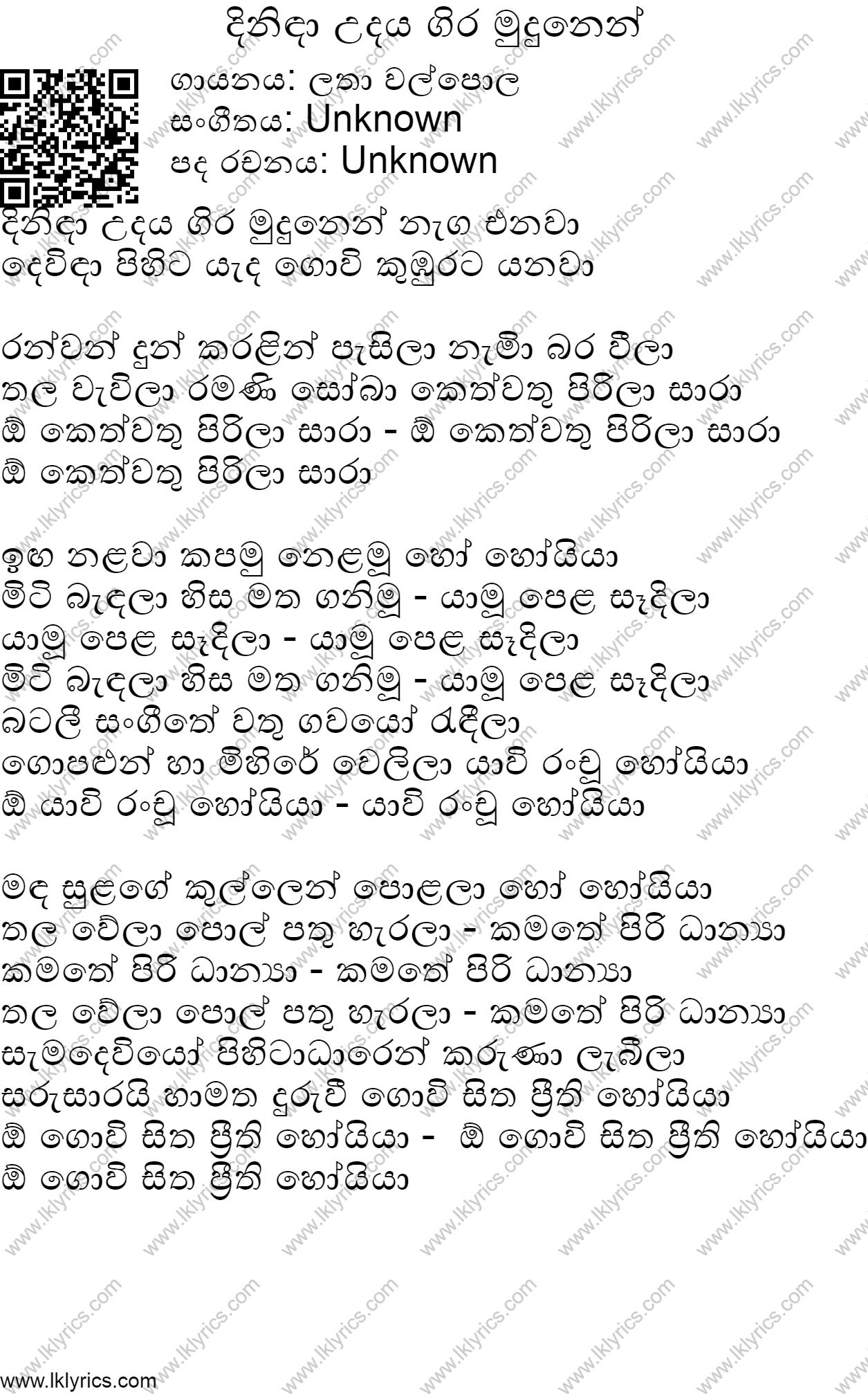 Dininda Udaya Gira Mudunen Lyrics Lk Lyrics