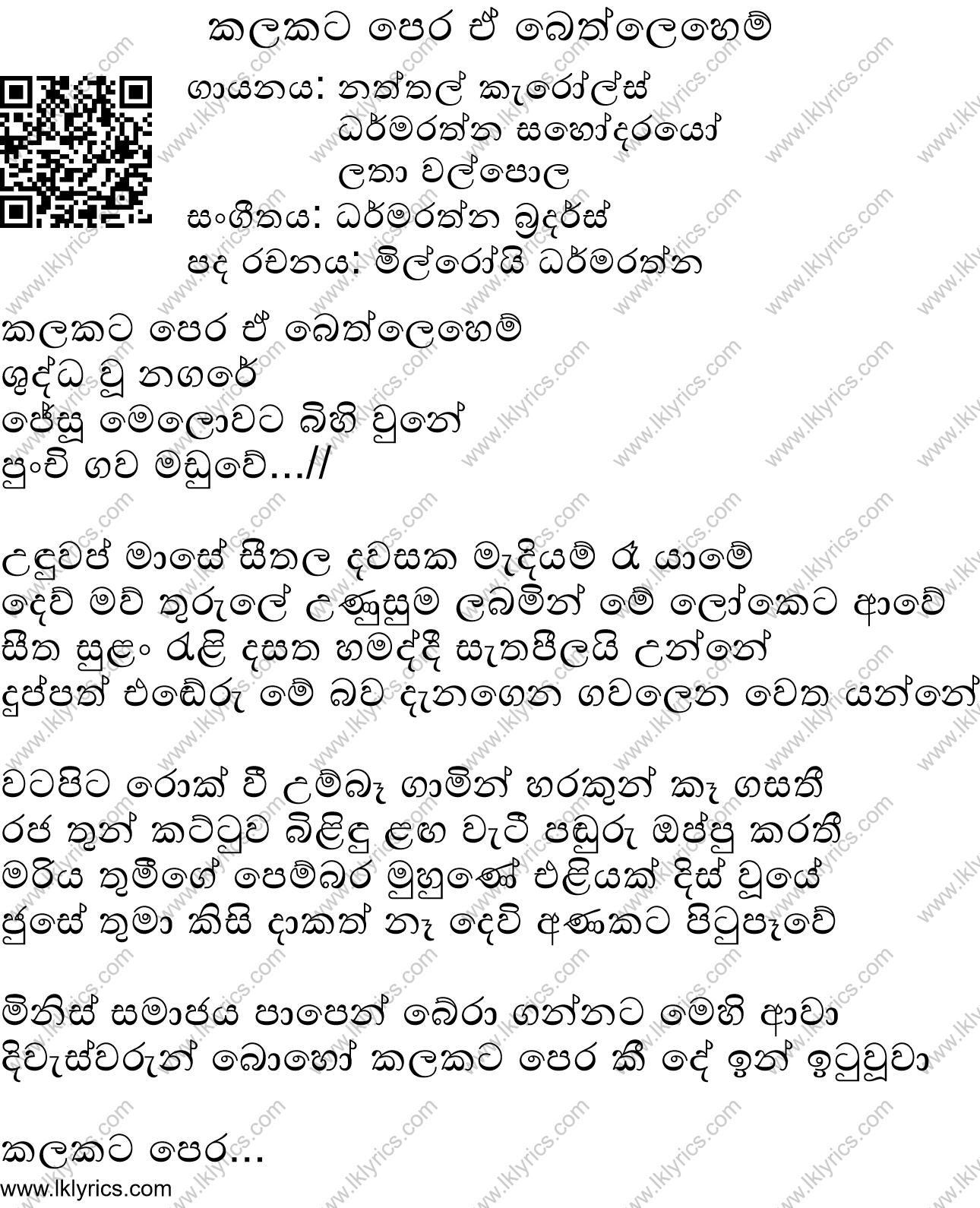 Aradhana lyrics