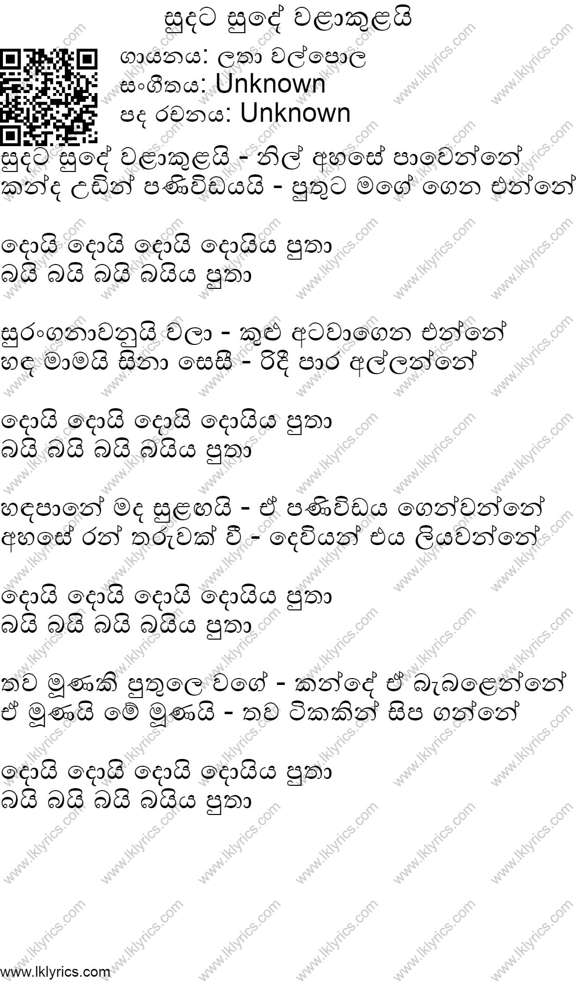 Sri lanaka nadee - 3 part 3