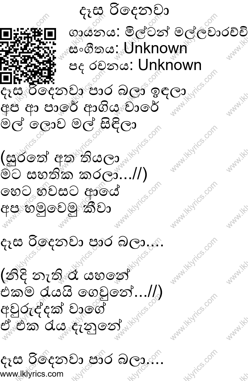 HD Lyrics :: Eda Raa Guwan Thotupaledi Ma - Milton