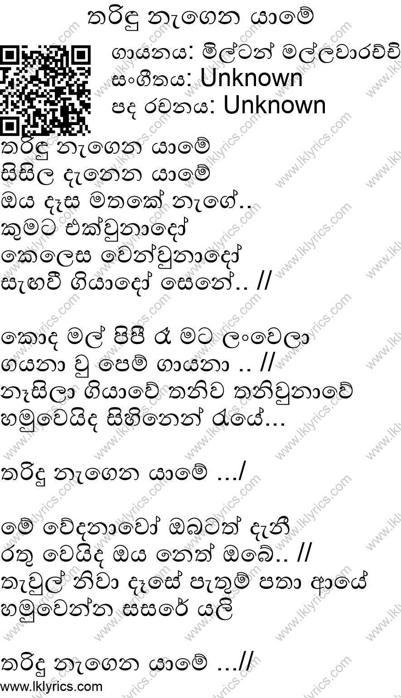 Tharindu Nagena Yame - Milton Mallawaarachchi ... - YouTube