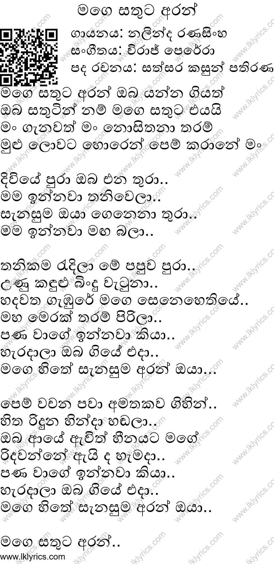 Mage Sathuta Aran Lyrics Lk Lyrics
