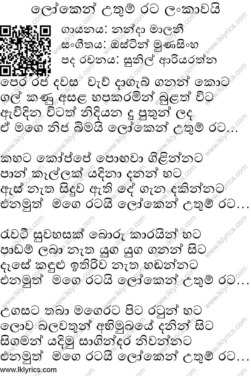 Nawaeliyak Deshabimani Gee by Various Artists album lyrics ...
