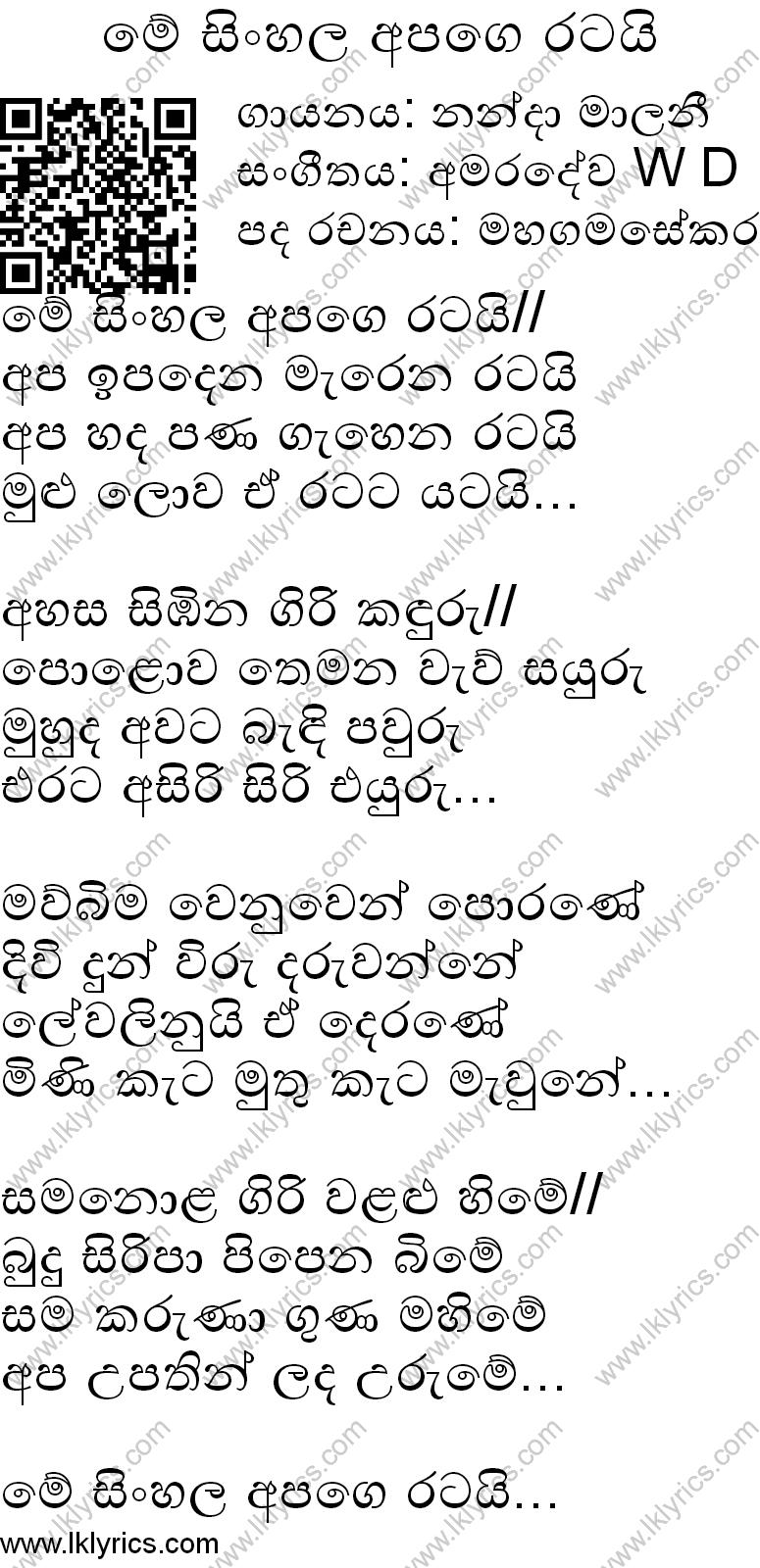 Welcome to Top Sinhala Mp3 - Free Sinhala MP3 Downloads