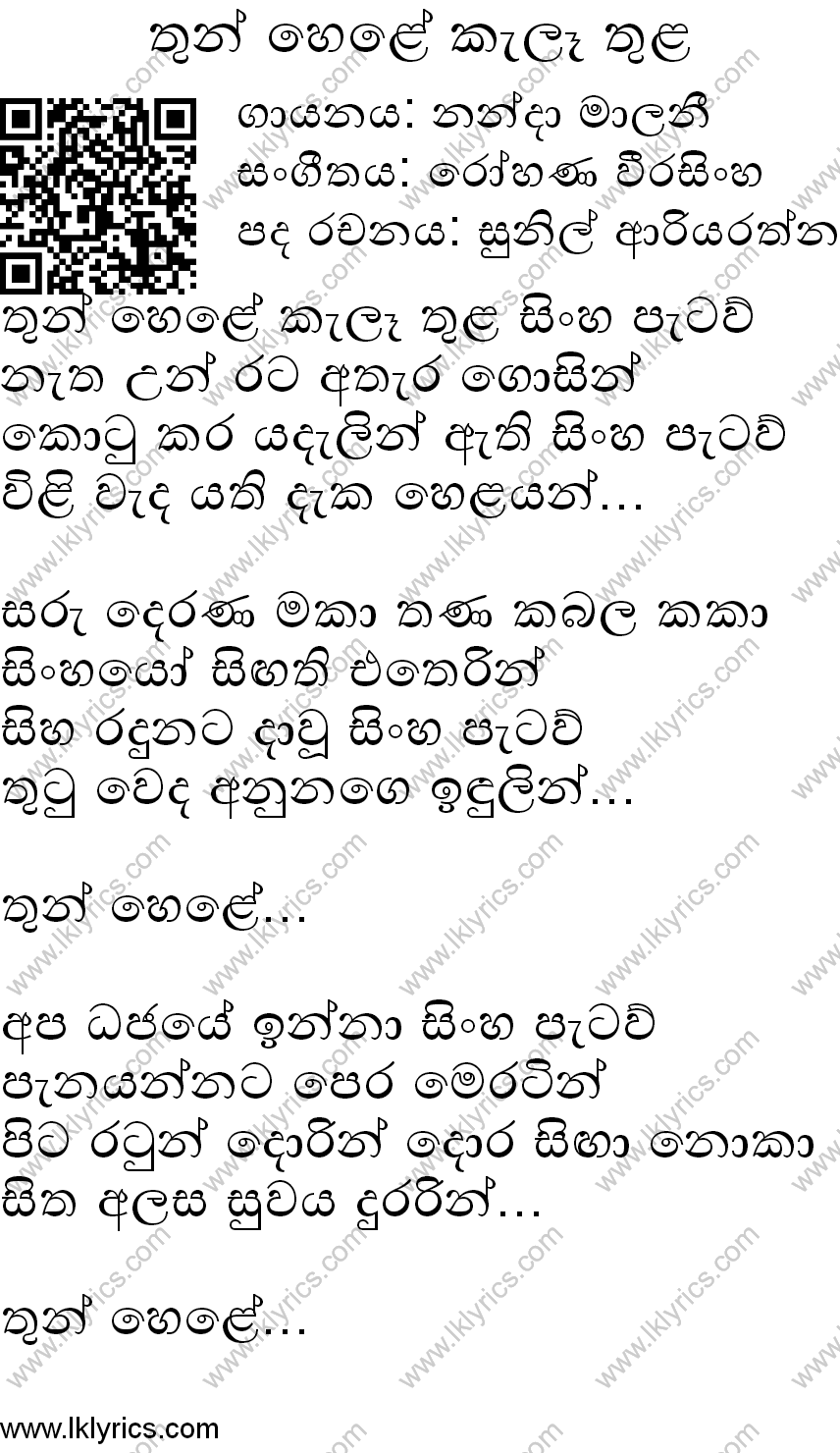 Image result for deshabhimani songs sri lanka lyrics ...