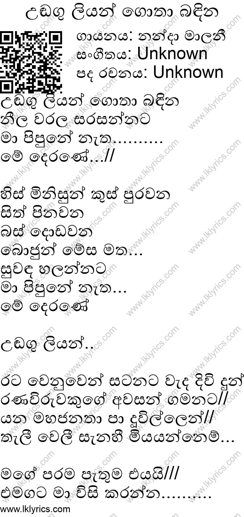 udagu liyan gotha bandina lyrics