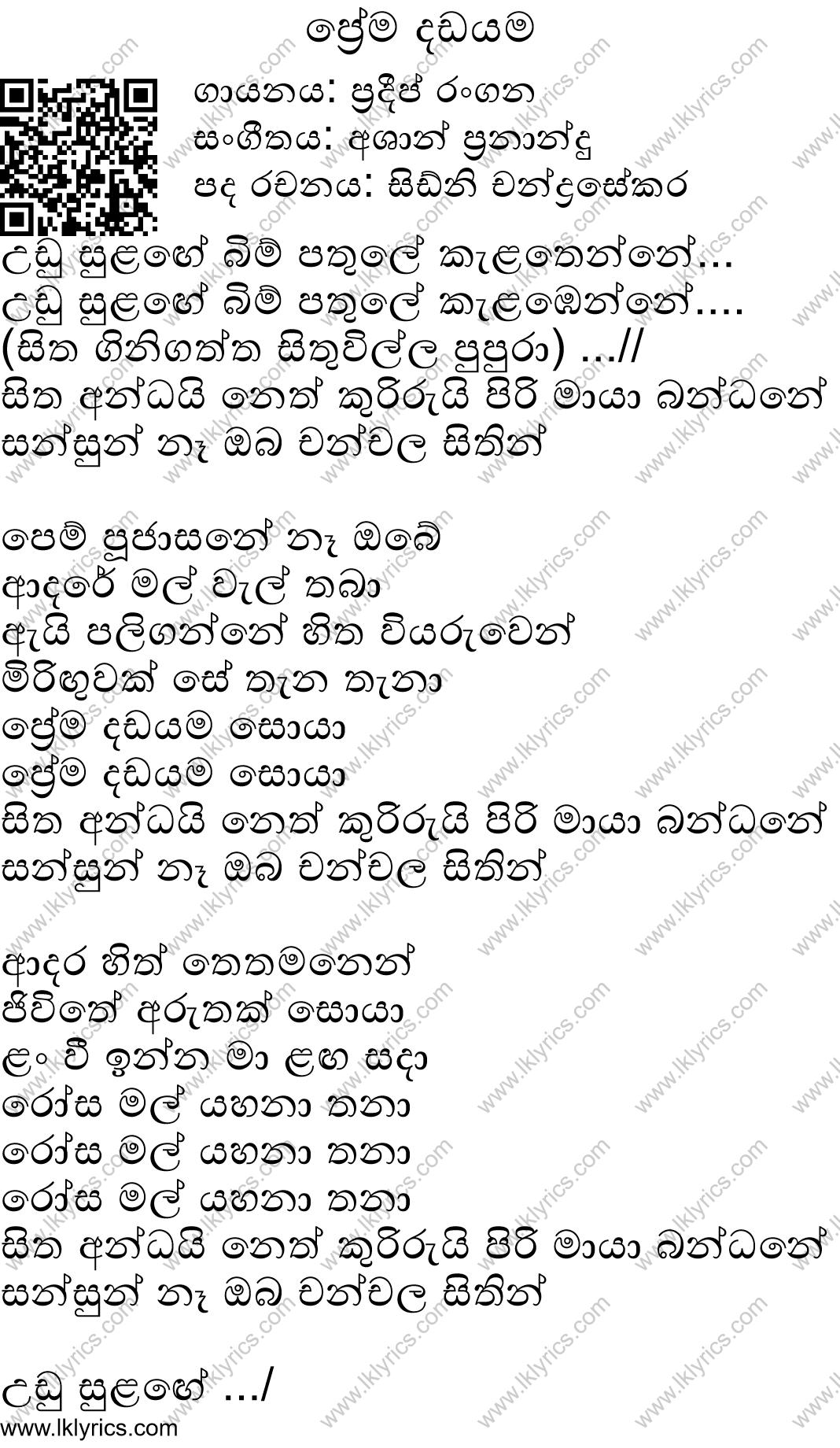 Prema Dadayama Lyrics - LK Lyrics