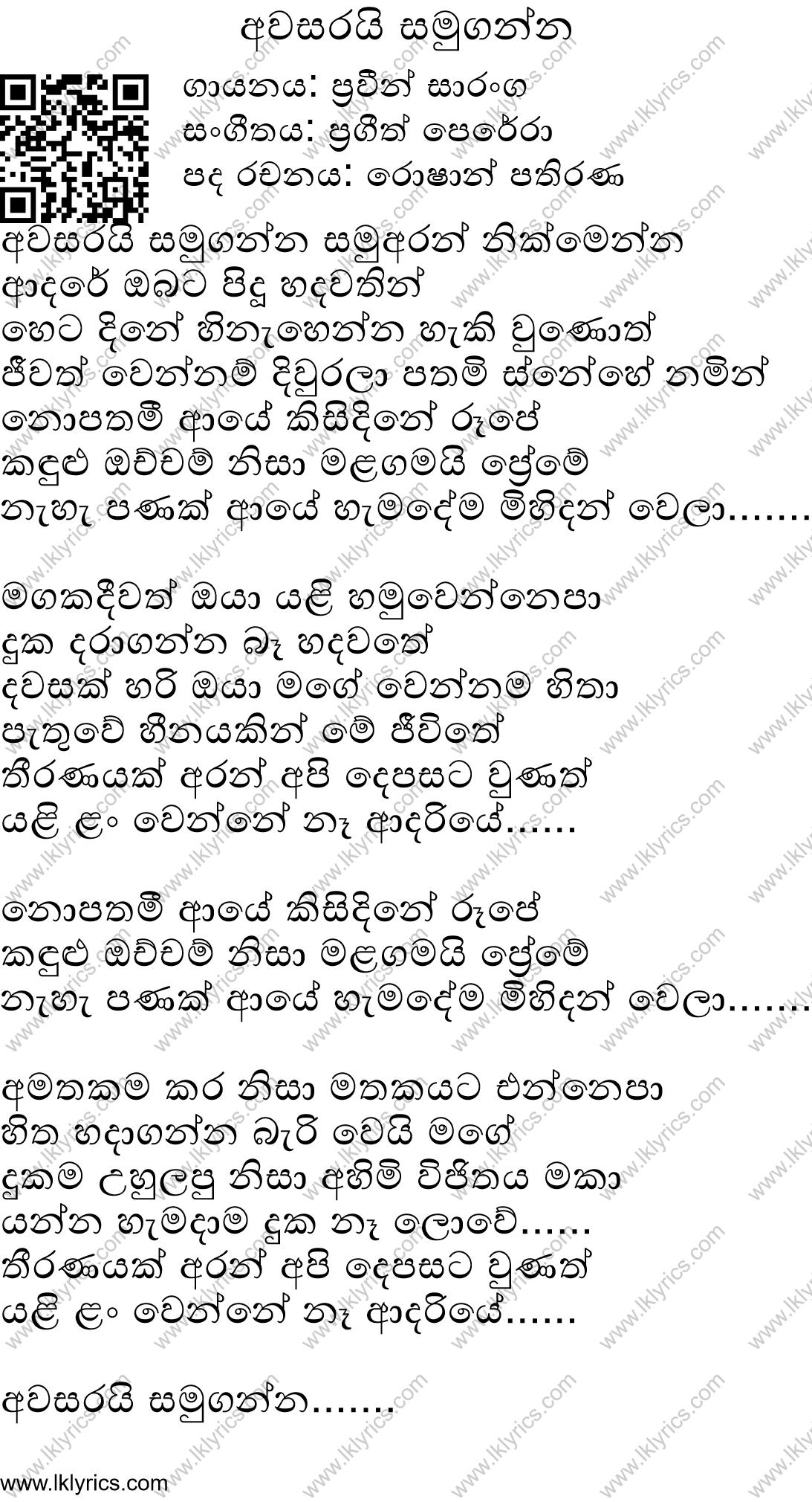 Awasarai Samuganna Lyrics Lk Lyrics