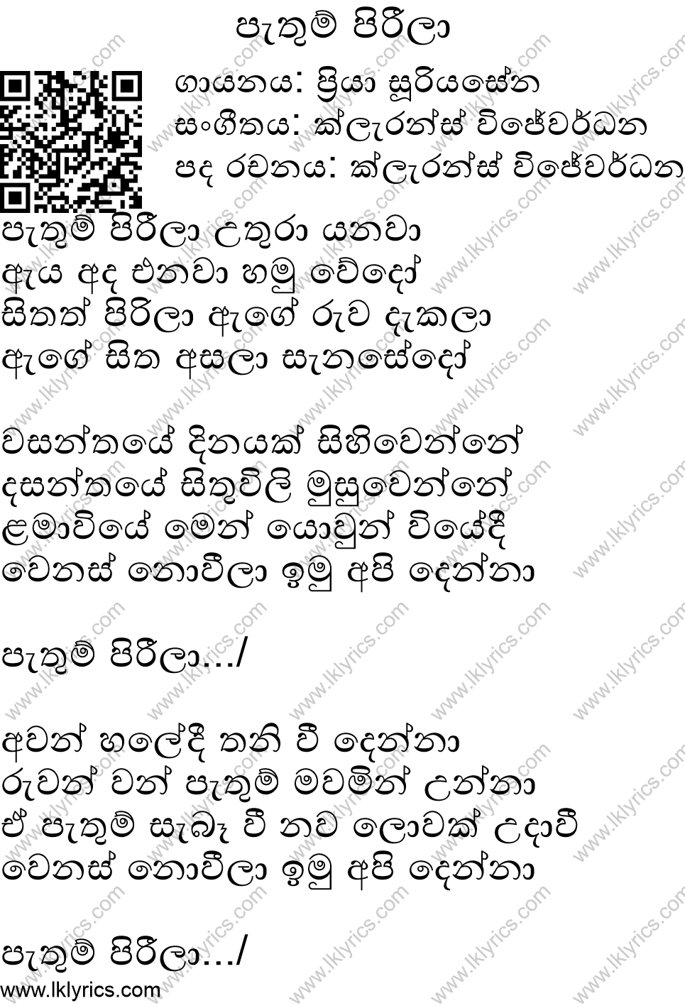 Pem loke pura lyrics