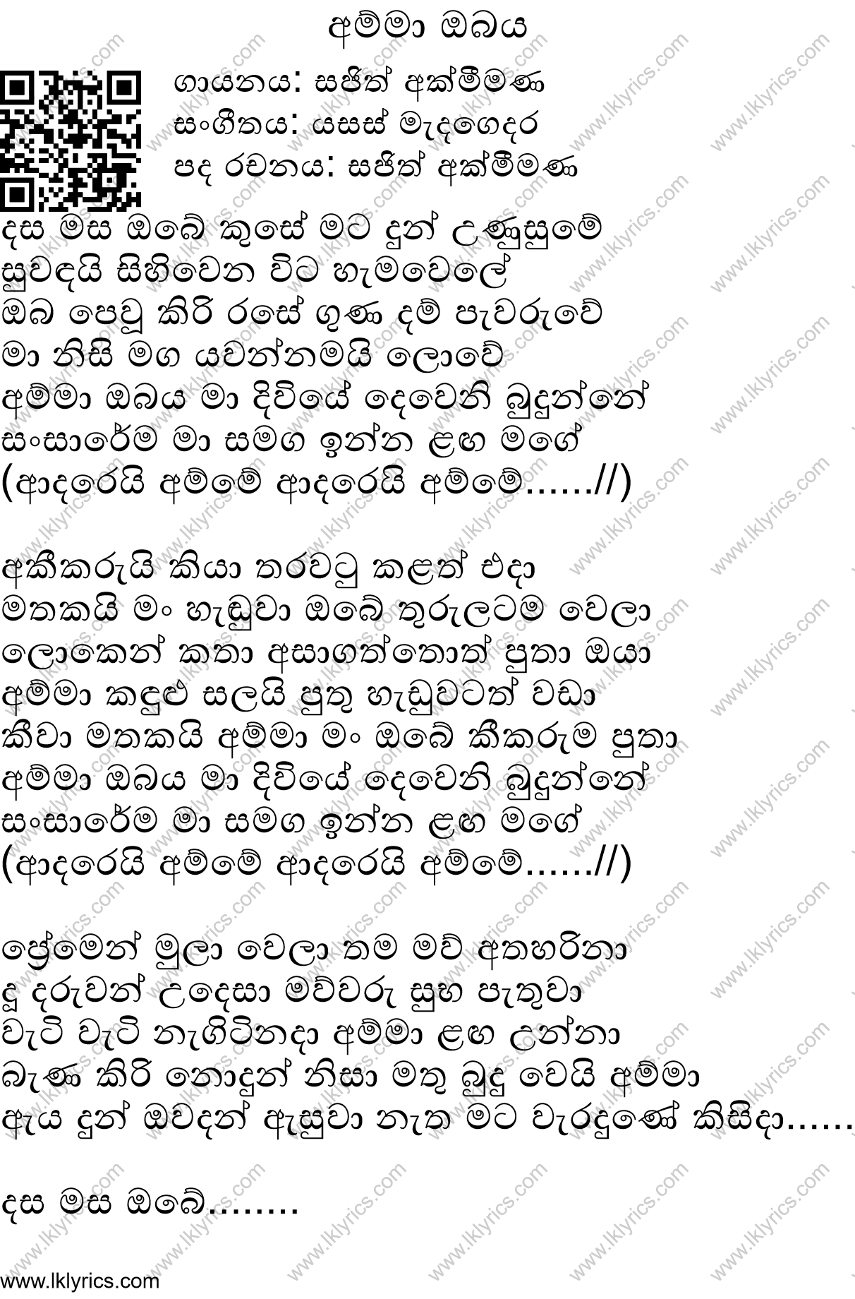 Amma Amma Song Lyrics - tamil2lyrics.com