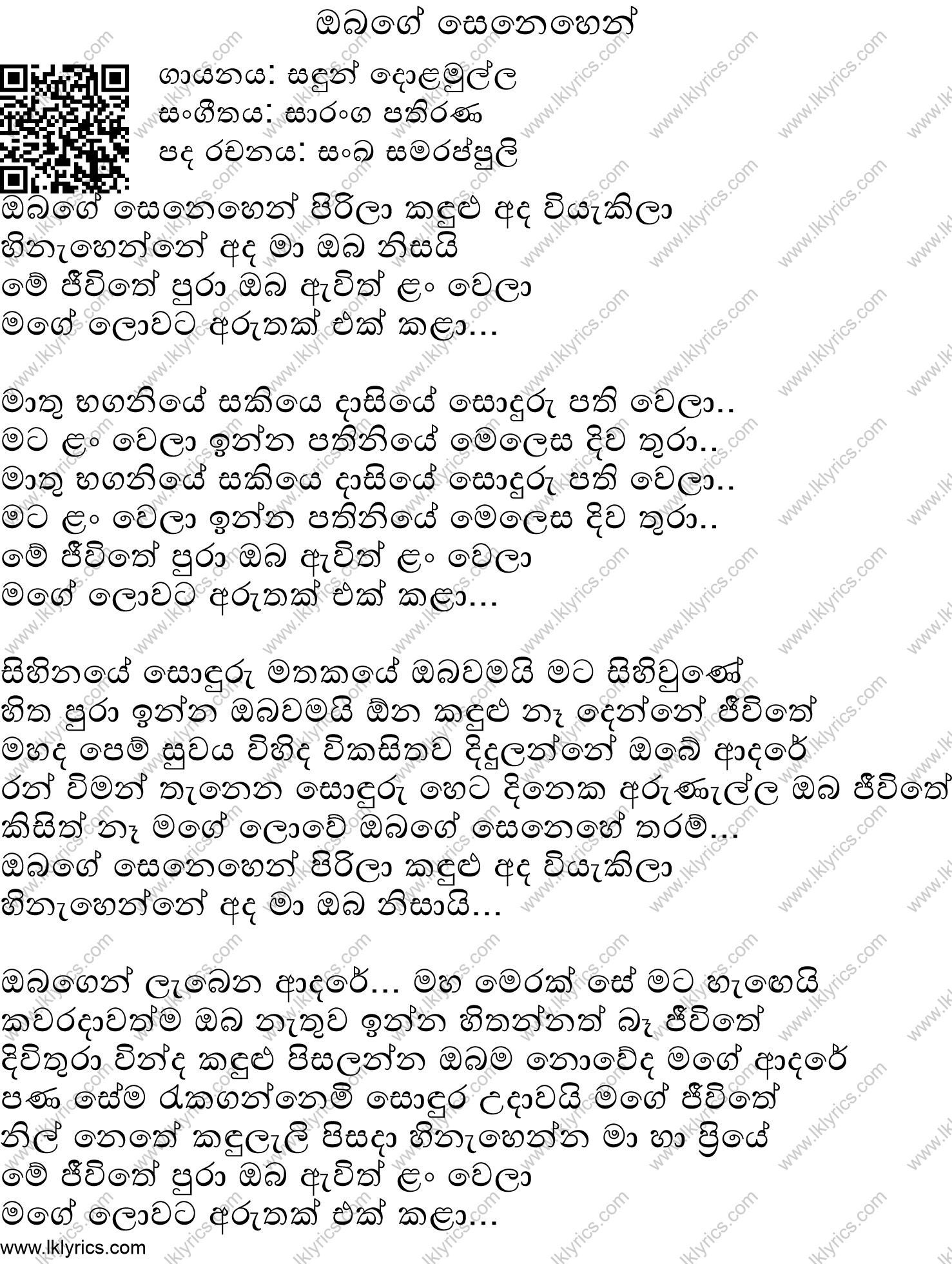Obage Senehen Lyrics - LK Lyrics