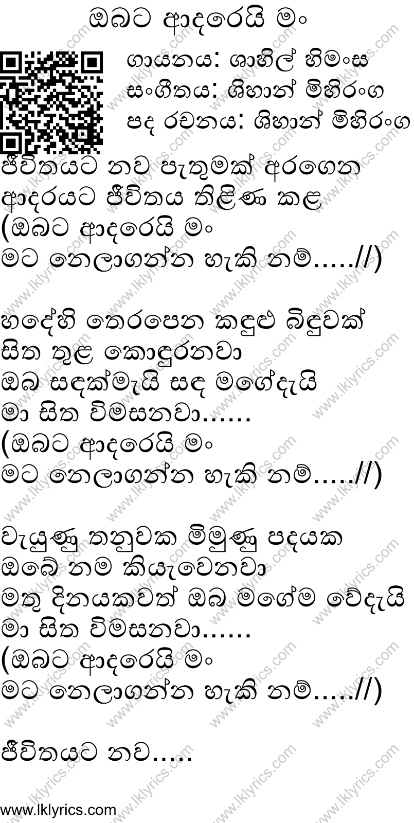 Obata Adarei Man Lyrics - LK Lyrics