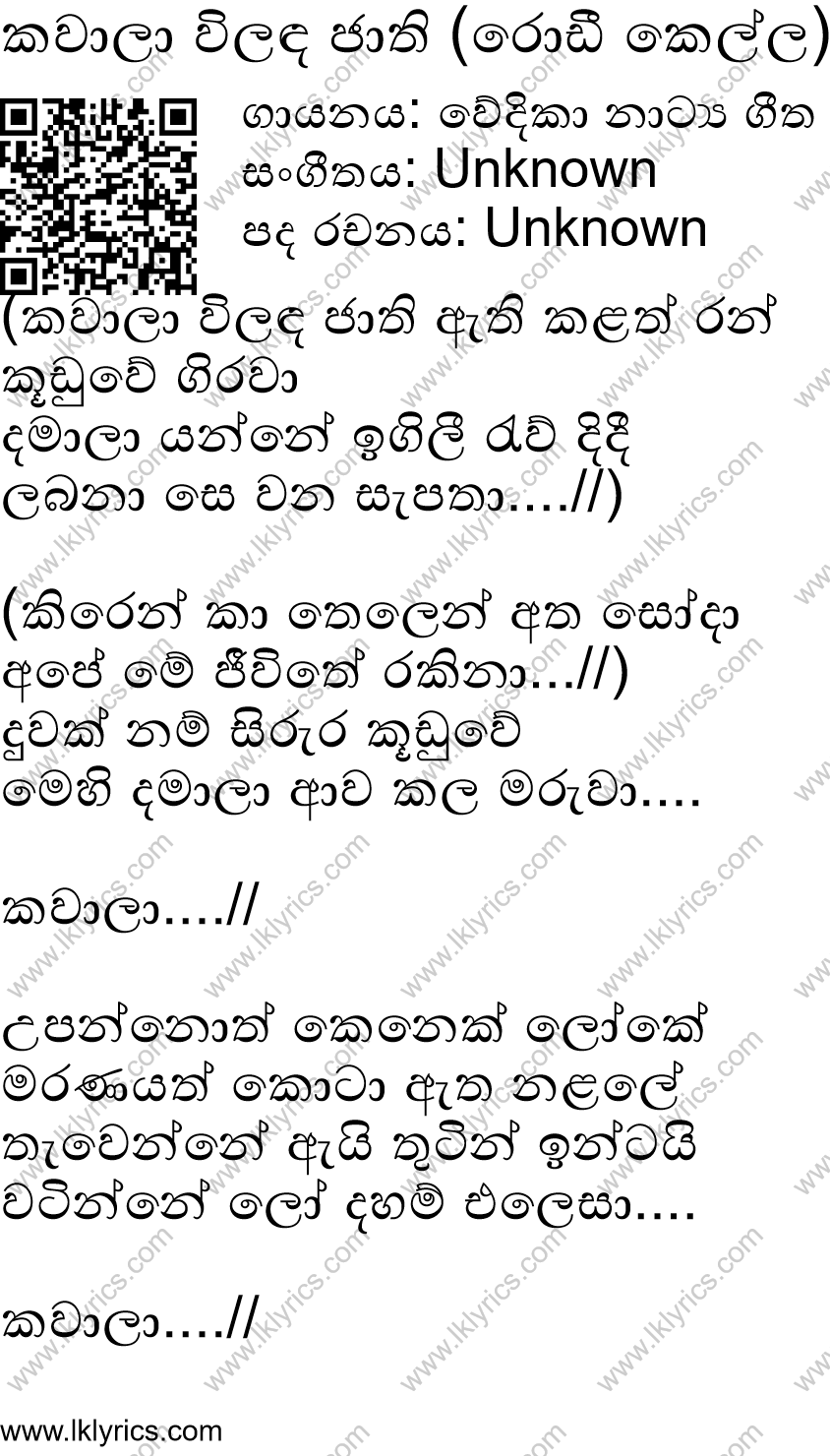 Baranas puraye (maname) lyrics lk lyrics.