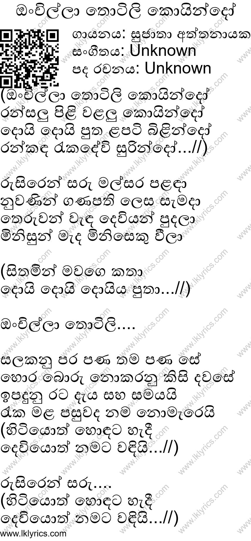 Sinhala midi songs