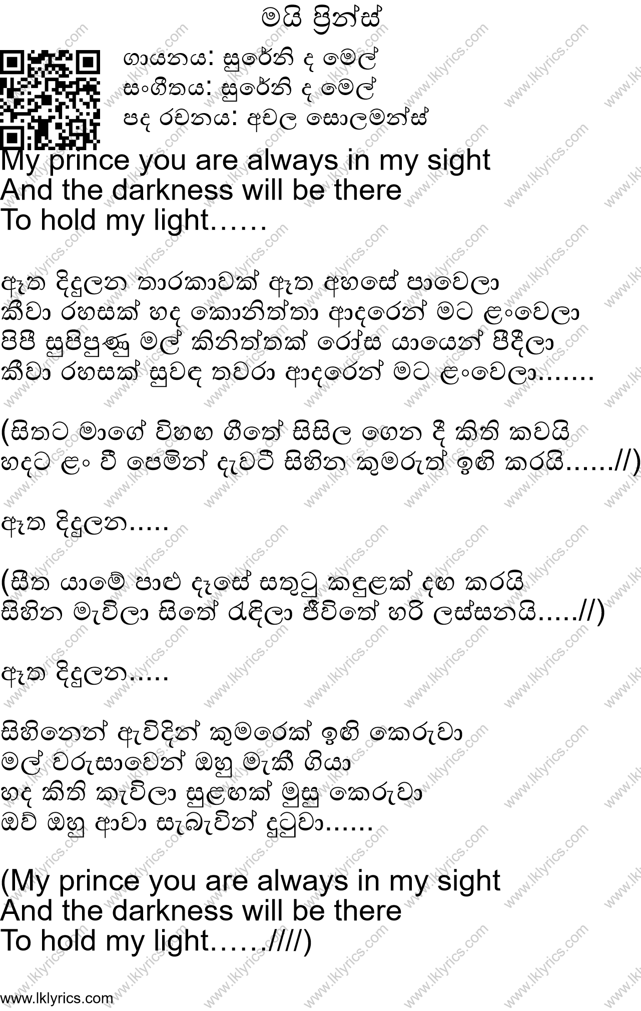 My prince you are always in my sight And the darkness will be there To hold my light…… ඈත දිදුලන තාරකාවක් ඈත අ...