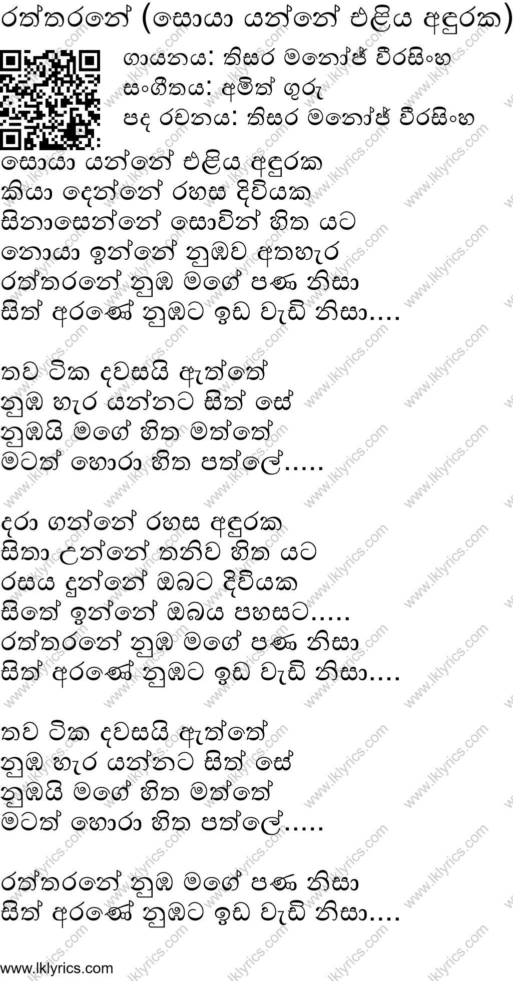 Raththarane Soya Yanne Eliya Aduraka Lyrics Lk Lyrics