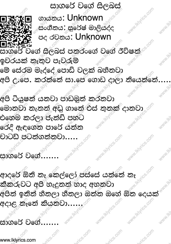 Sagare Wage Syllabus (A Level Movie) Lyrics - LK Lyrics
