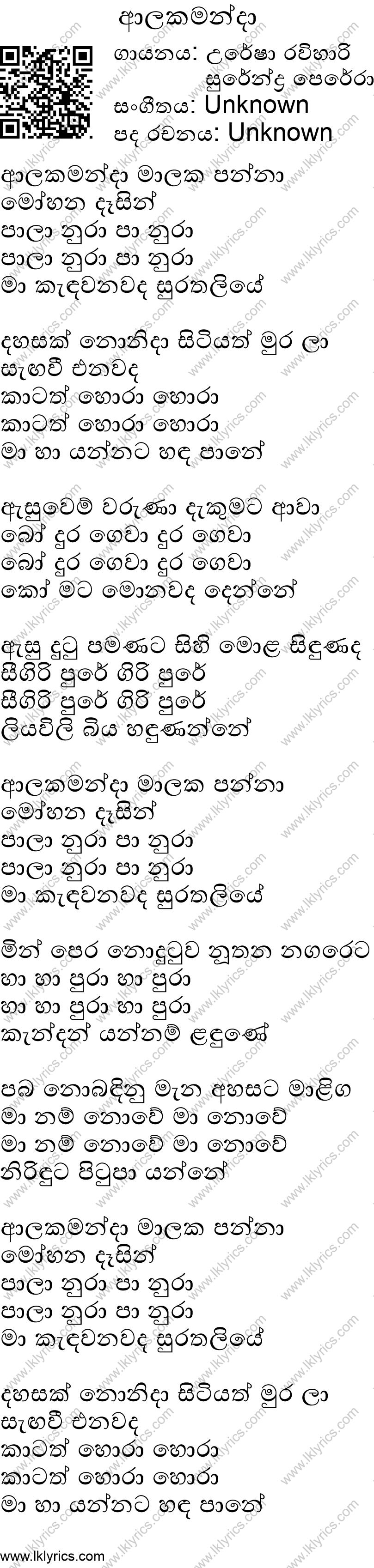 Aalakamanda Lyrics - LK Lyrics