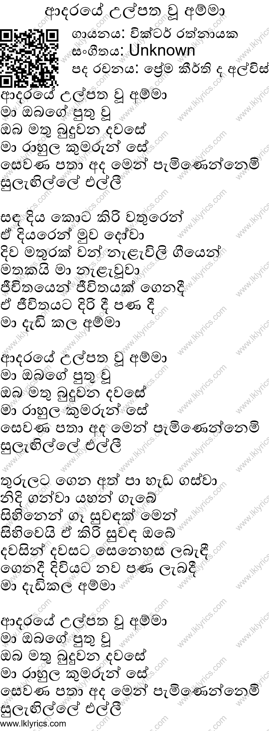 What Amma (Vunnadi Okate Zindagi 2017) Song Lyrics ...