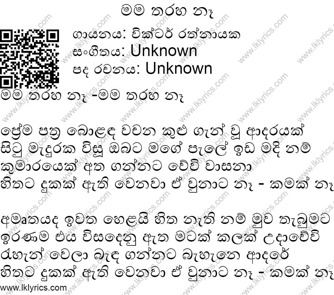 Lyrics Mama sita songs about Mama sita lyrics | Lyrics Land