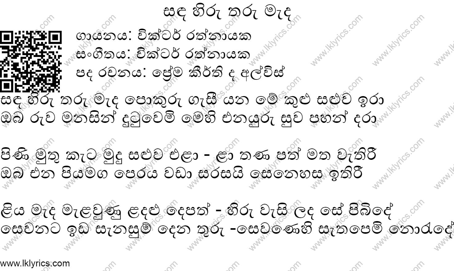 Sanda Hiru Tharu Mada Lyrics Lk Lyrics Pana mada kadithi (cover) mp3 song by api machan. sanda hiru tharu mada lyrics lk lyrics